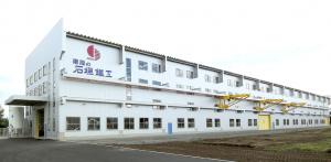 石垣鐵工 株式会社