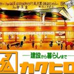 株式会社 角弘 大館支店