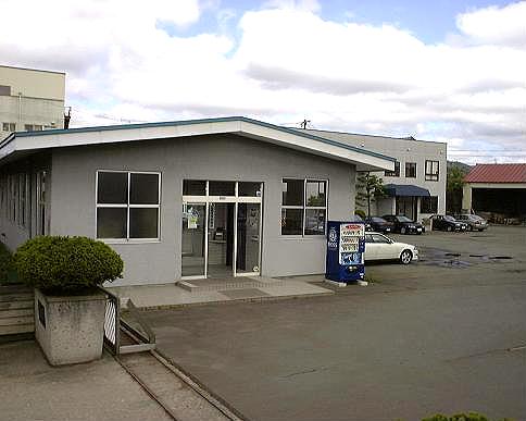 丸山建設 株式会社