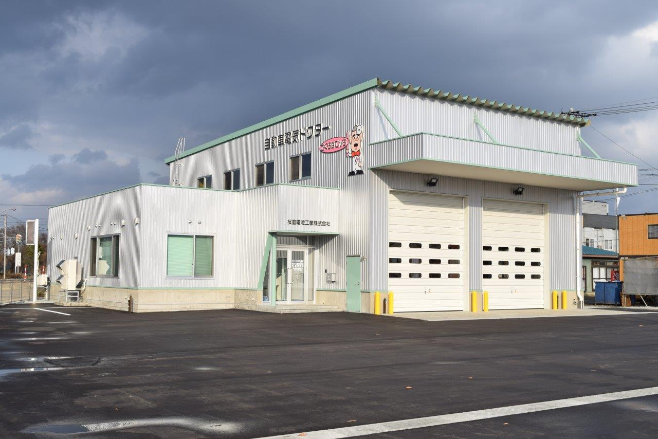 桜庭電池工業 株式会社